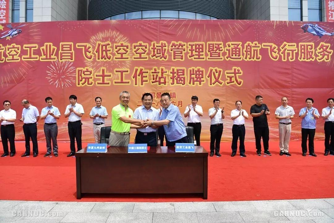 首个低空空域管理暨通航飞行服务院士工作站揭牌。