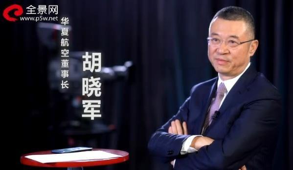 胡晓军:十年运营小往大来 成就支线航空第一股