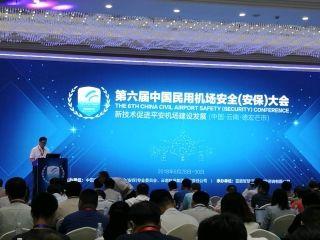 新技术促平安机场建设 第6届中国机场安保大会召开