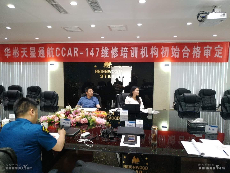 华彬天星通航获颁CCAR-147维修培训机构合格证
