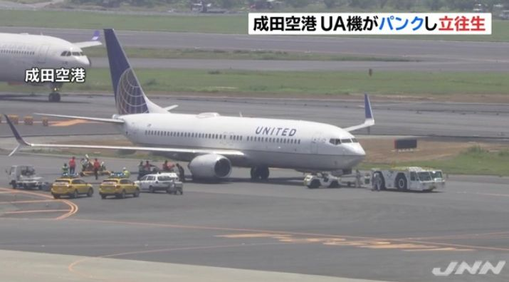 巧了!美国和韩国客机4天内在日本同一机场爆胎