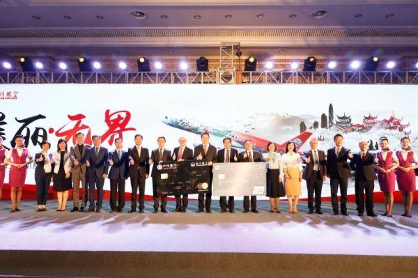 四川航空携手中信银行发行金熊猫联名信用卡