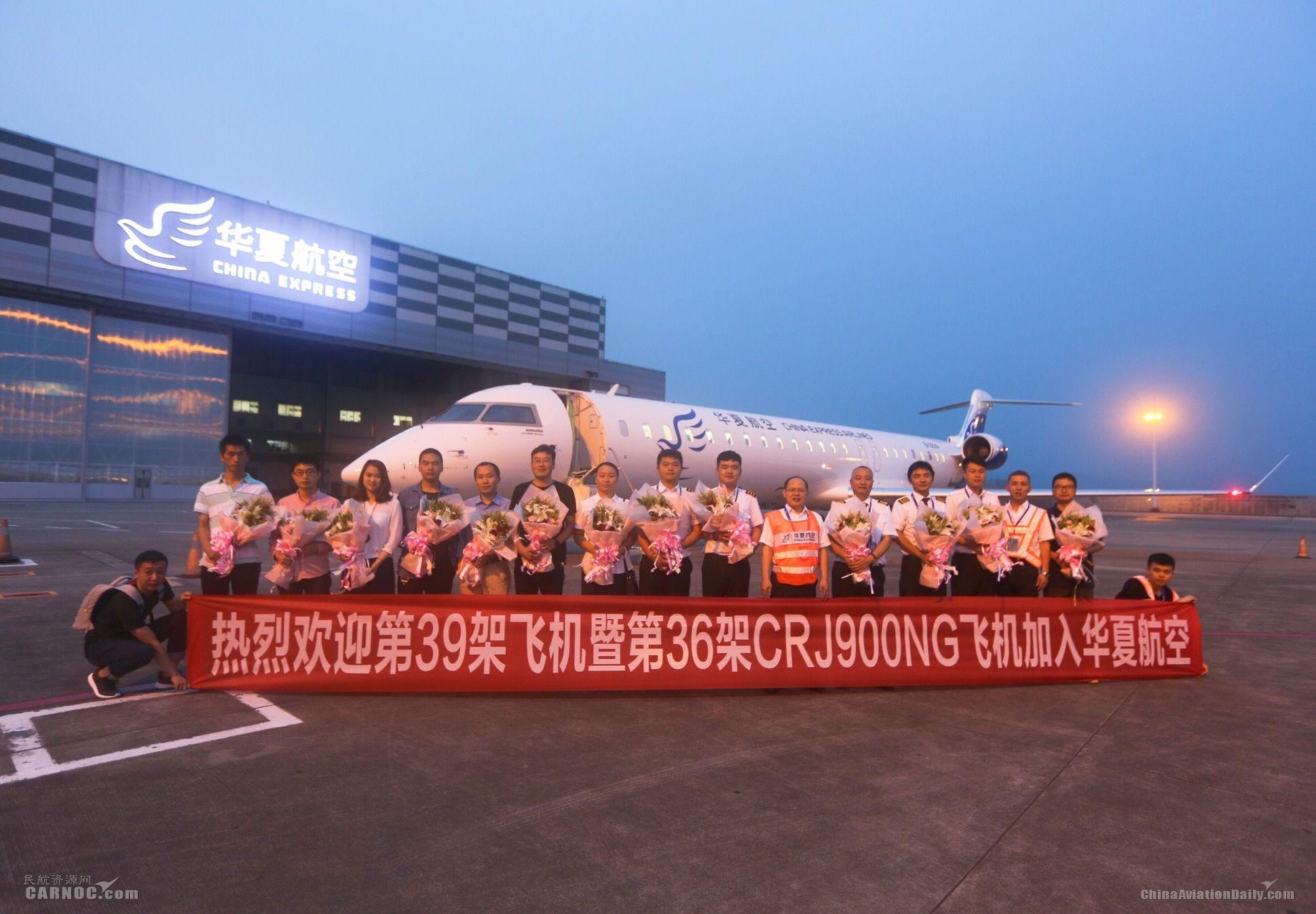 新飞机加盟 华夏航空机队规模增至39架