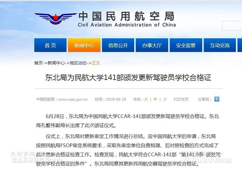 中国民航大学更新141部驾驶员学校合格证