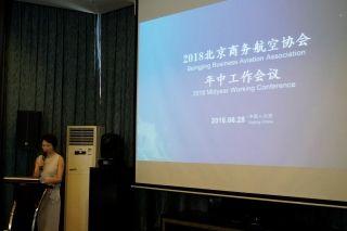 北京商务航空协会召开年中会议发布《共同宣言》