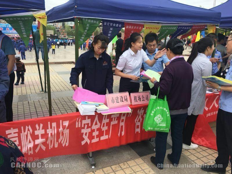 """甘肃省民航圆满完成""""安全生产月""""活动保障"""