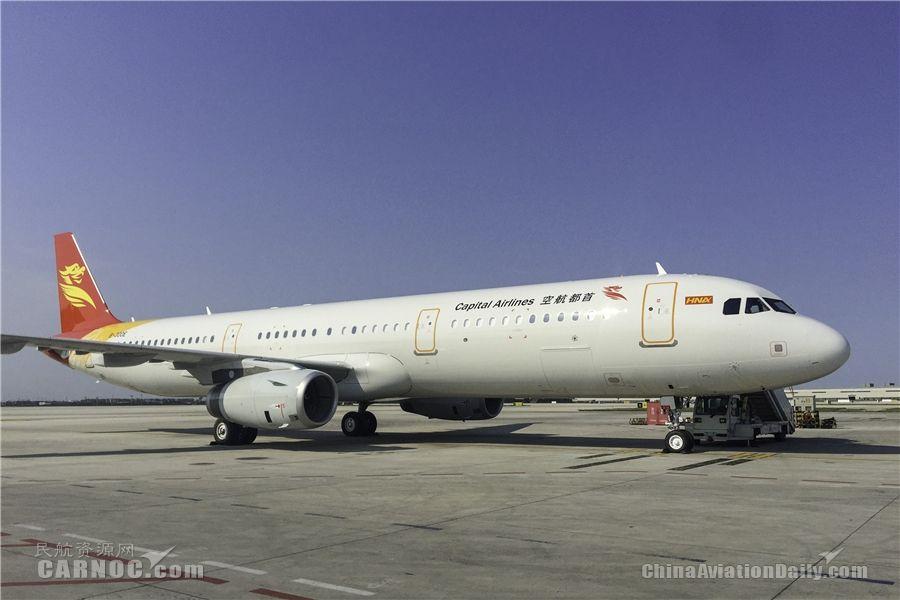 首都航空机队规模达79架 实现两项零的突破