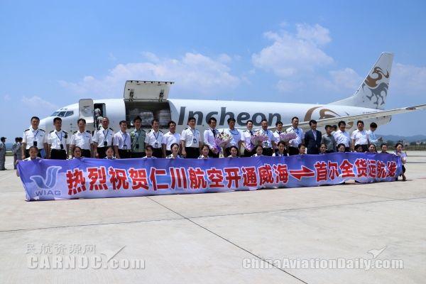 威海國際機場開通首條全貨運航線