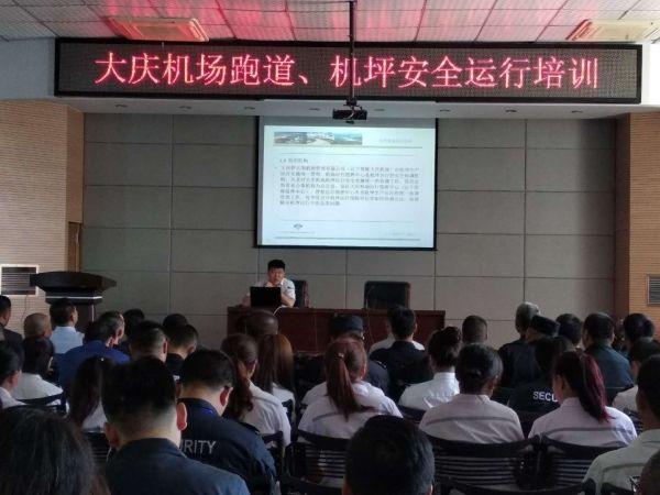 大庆机场加强机坪运行安全标准和净空宣传