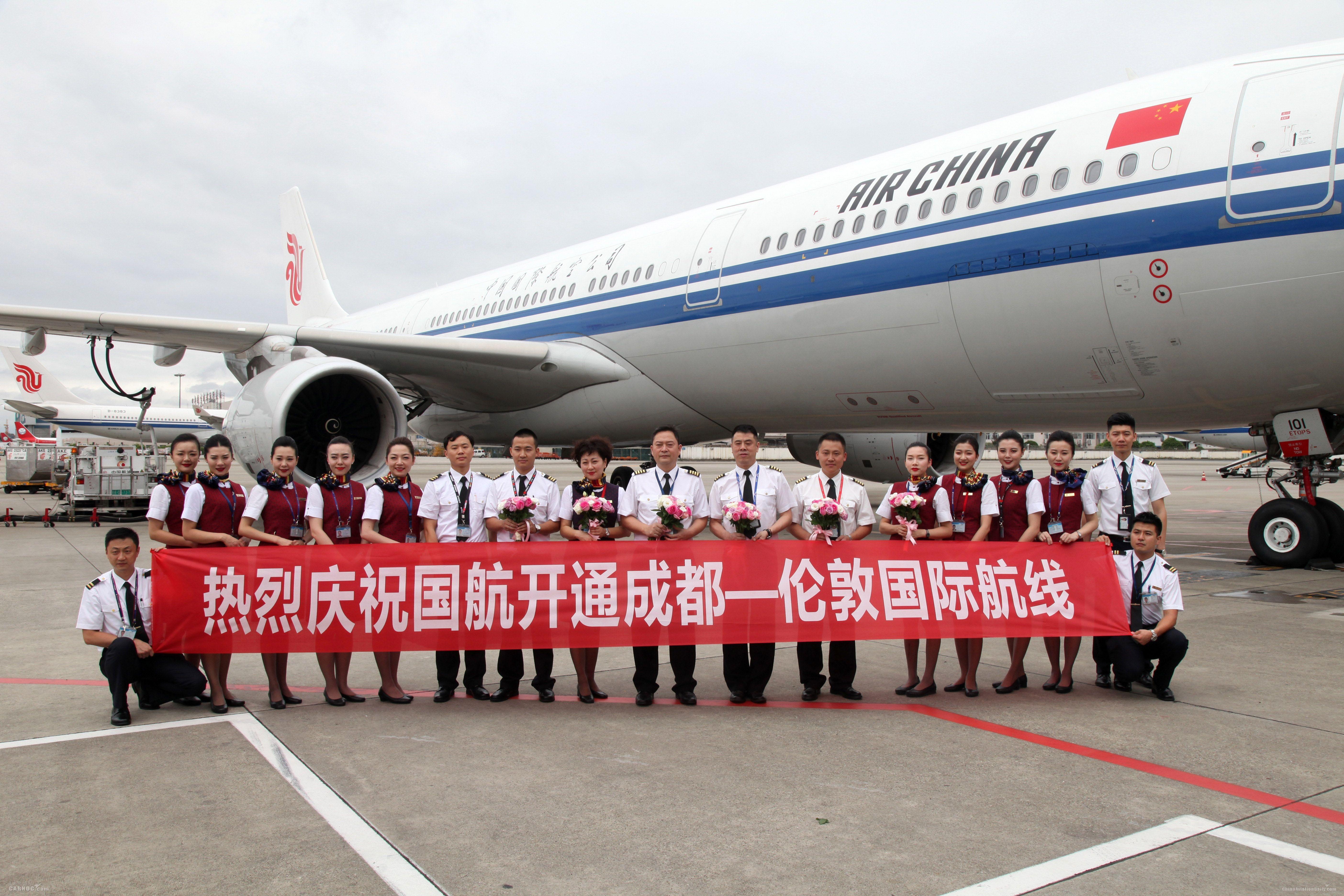 7月3日国航成都—伦敦国际航线正式启航