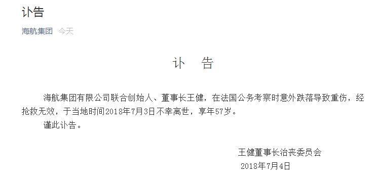 海航公告:集团董事长王健因意外离世