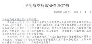 未组织参加民航安全信息管理人员培训 企业被罚款