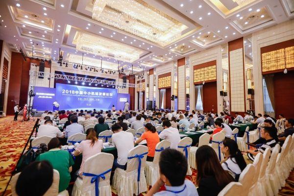 2018中国中小机场发展论坛在宜昌召开