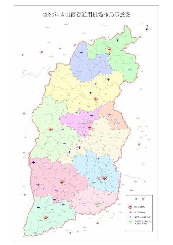 《山西省通用机场布局规划(2018-2030)》出炉