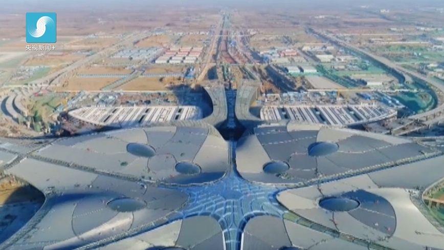 民航通观察--北京新机场明年9月30日启用