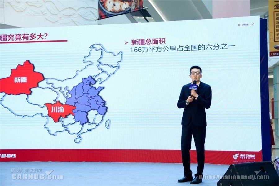 """新疆""""旅游+航空""""联合促发展旅游推介会在成都举行"""