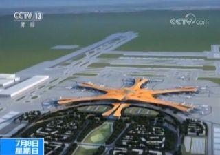 探访北京新机场:五纵两横 一小时通达京津冀