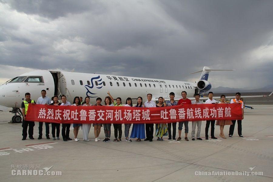 吐鲁番机场正式开通塔城—吐鲁番往返航线