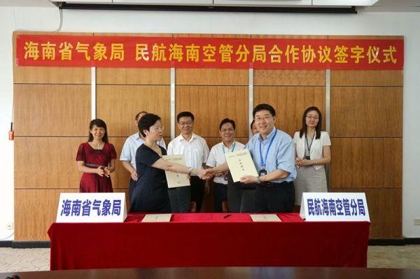 海南空管分局与海南省气象局签订合作协议