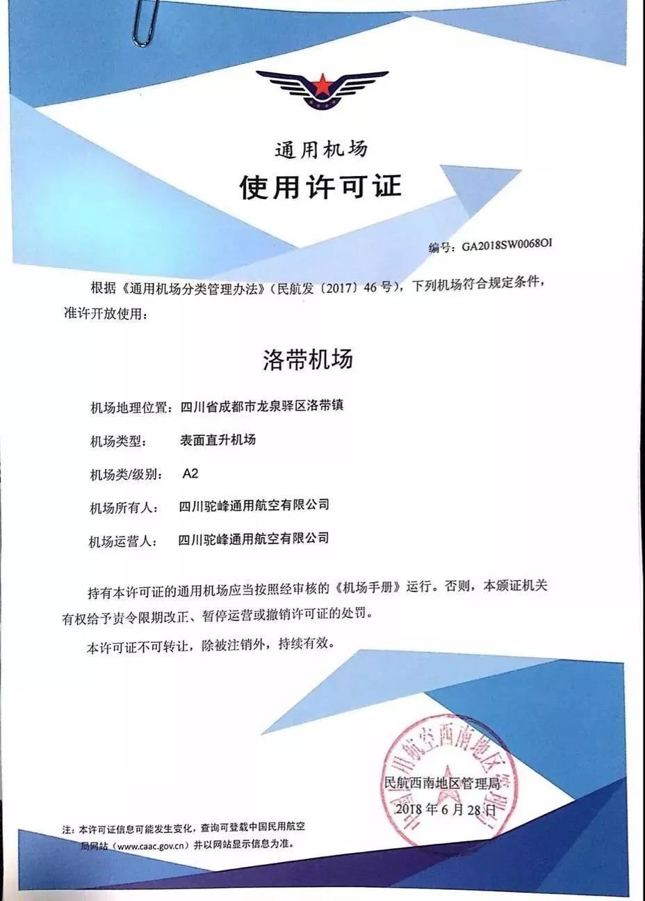 四川成都洛带直升机场换发使用许可证