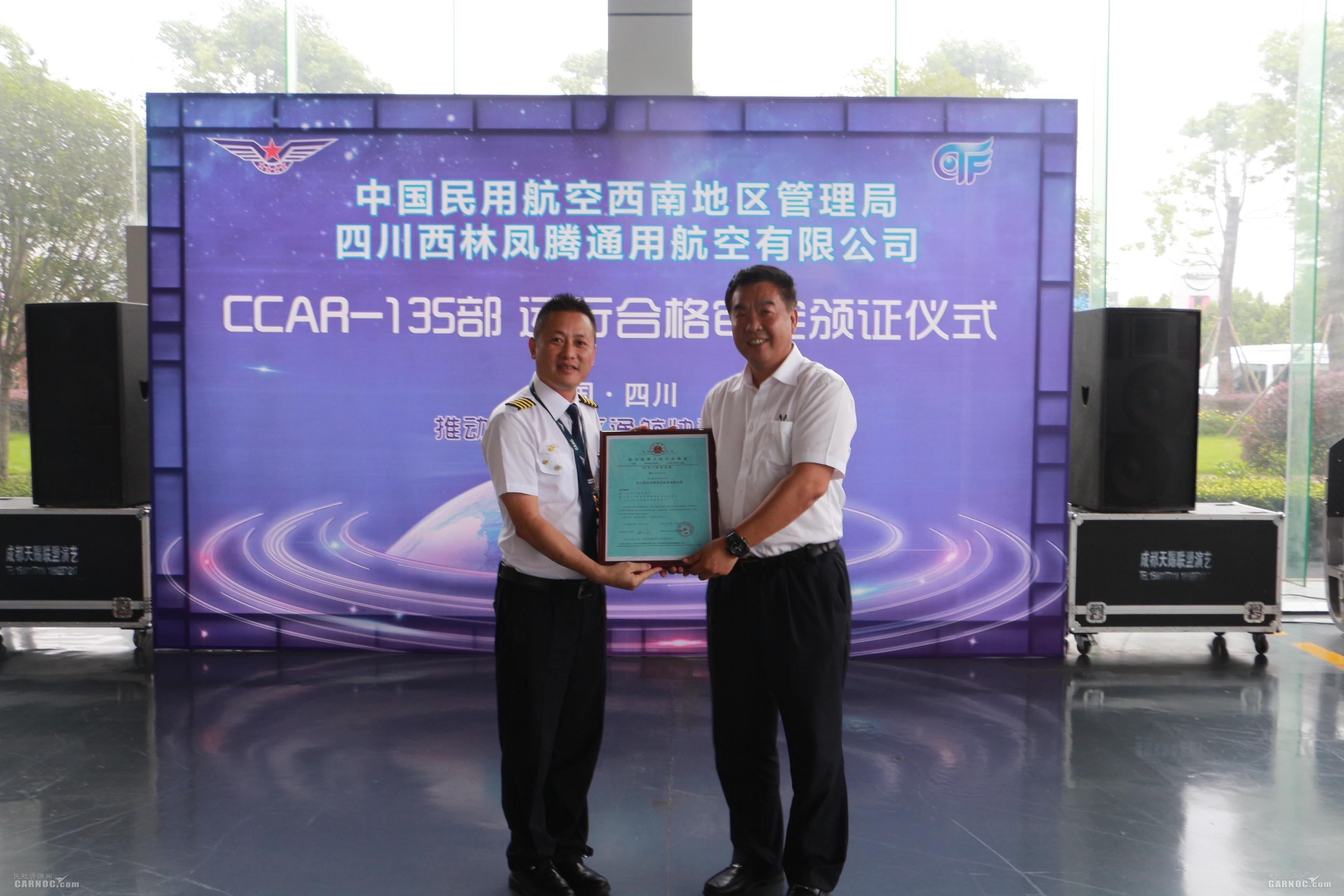 四川首家!西林凤腾通航取得135部运行合格证