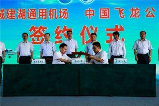 建湖通用机场开启运营 中国飞龙通航顺利入驻
