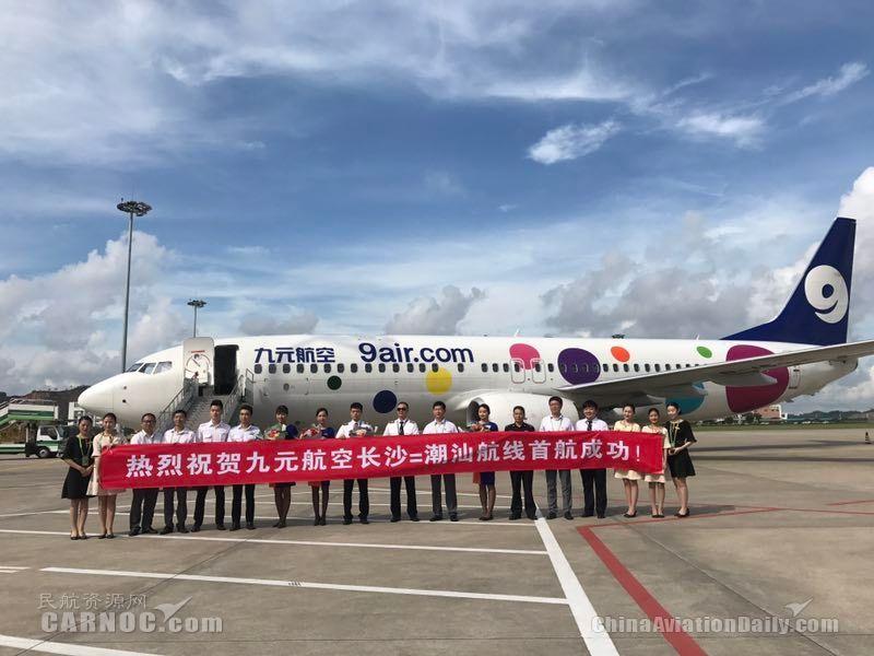 九元机票来袭 九元航空开通潮汕至长沙直达航班