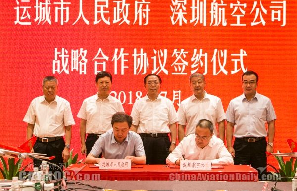 运城市与深圳航空签署战略合作协议