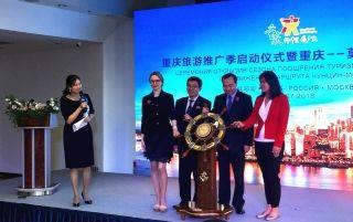 天津航空亮相重庆旅游推广季启动仪式