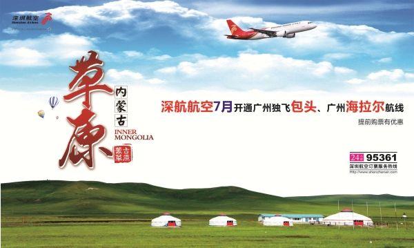 深航广州暑假正式新增广州至海拉尔、包头航班