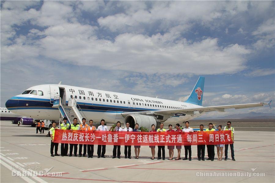 长沙—吐鲁番—伊宁往返航线正式开通