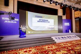 澳门机场代表出席《2018中国中小机场发展论坛》