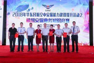 吉祥航空荣获民航华东机组安保业务竞赛桂冠