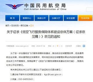 《低空飞行服务保障体系建设方案》征求意见