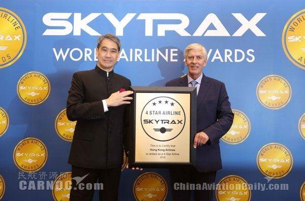 香港航空蝉联Skytrax四星航空公司