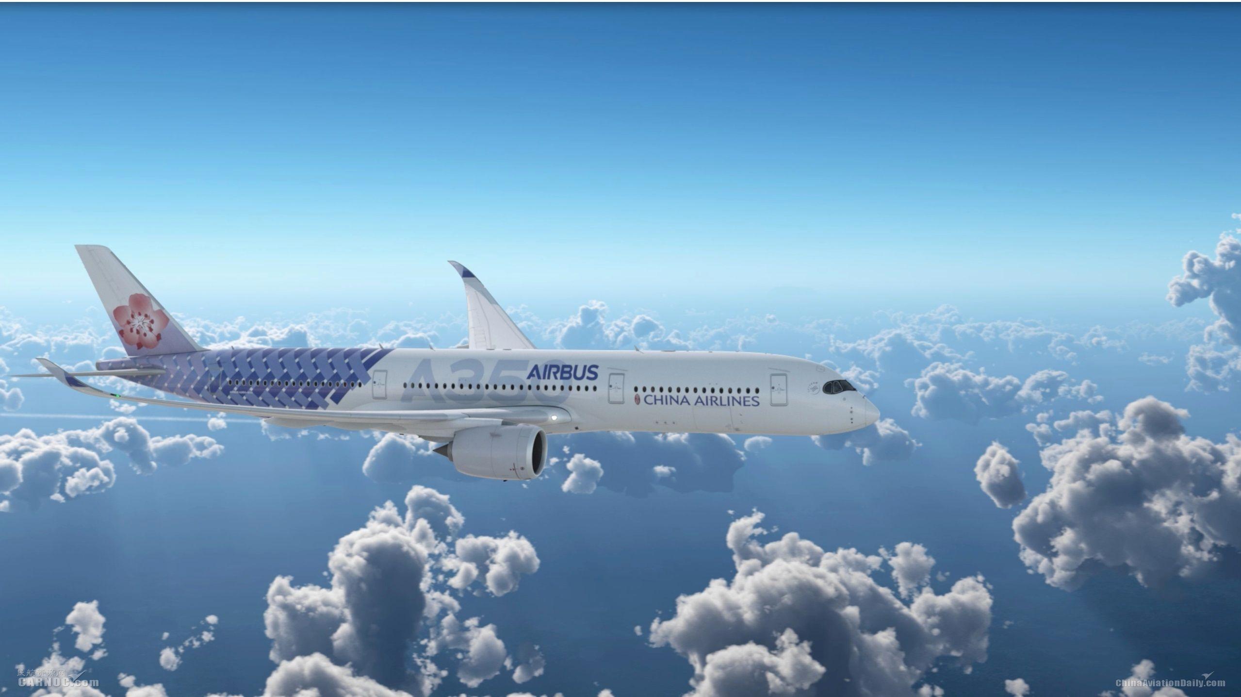 华航与空中客车A350联名彩绘机10月抵台