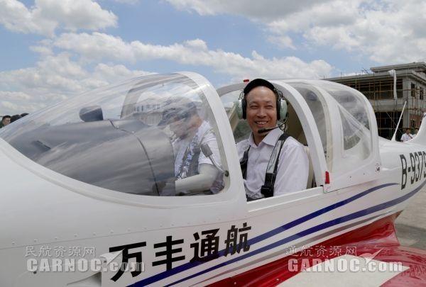 民航华东管理局蒋怀宇局长调研浙江万丰通航