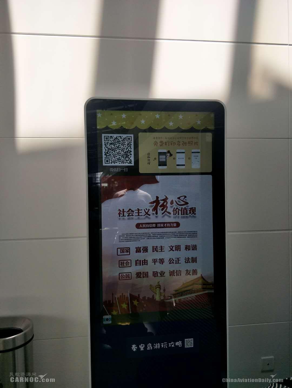 图片 秦皇岛机场硬件设施升级 打造靓丽名片