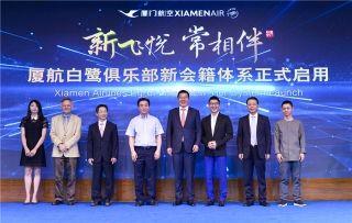 厦航会籍体系全面升级 中国民航首家推出黑钻卡