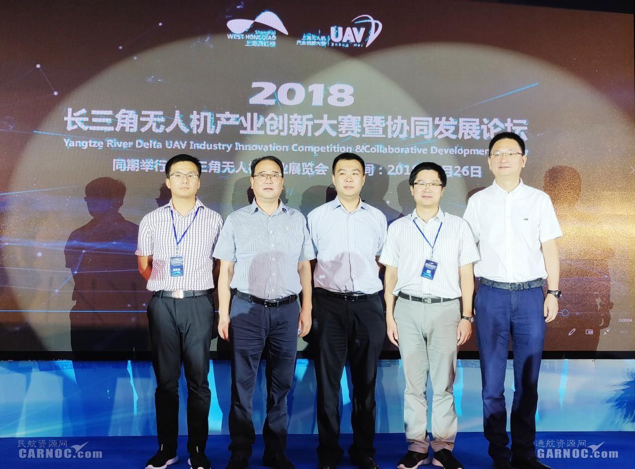 长三角无人机产业创新大赛暨协同发展论坛举办