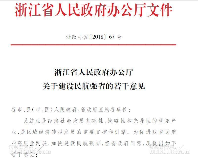 浙江:到2022年 全省通航经济规模超过600亿