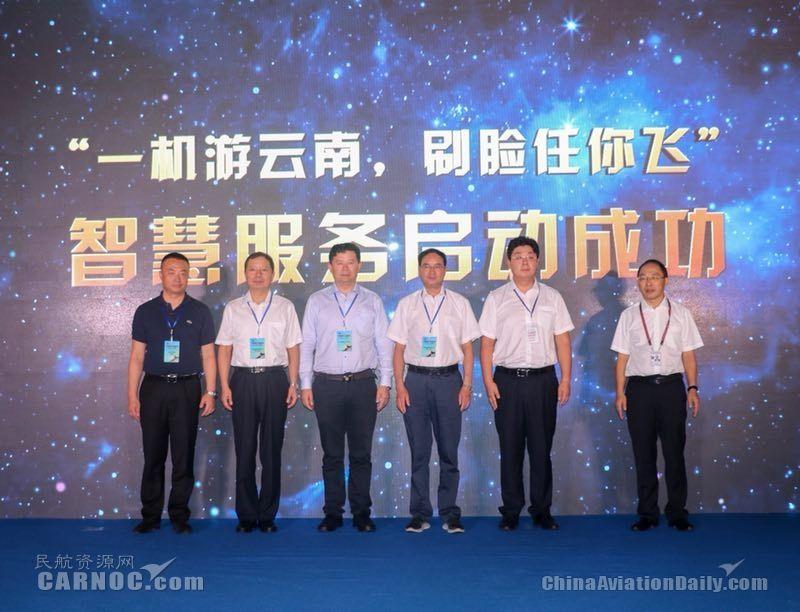 云南机场集团智慧服务试点项目启动