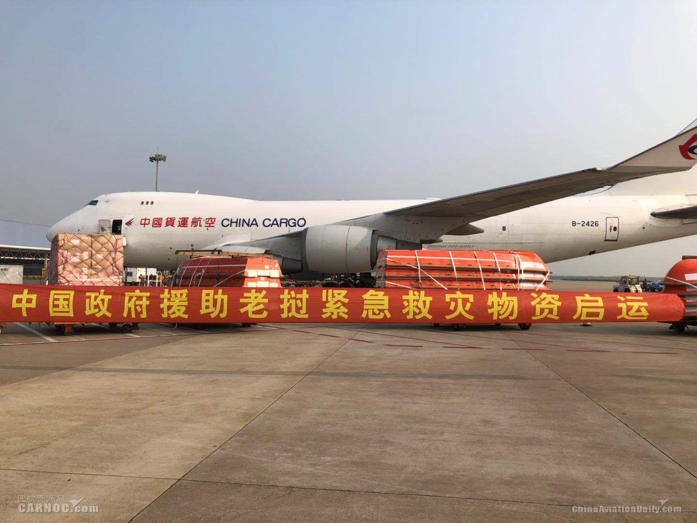 老挝溃坝 东航747全货机紧急运送救灾物资
