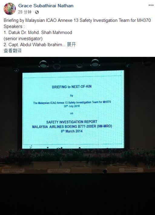 MH370调查人员正举行闭门会议 向乘客家属汇报