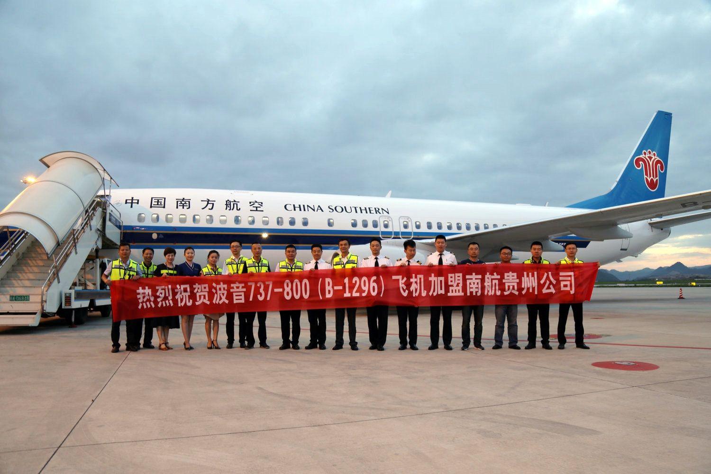 南航贵州喜迎第20架新飞机  助力暑运正当时