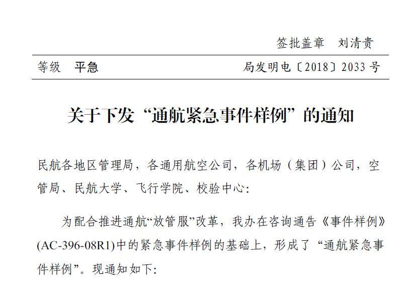 """8月1日起执行!民航局公布""""通航紧急事件样例"""""""