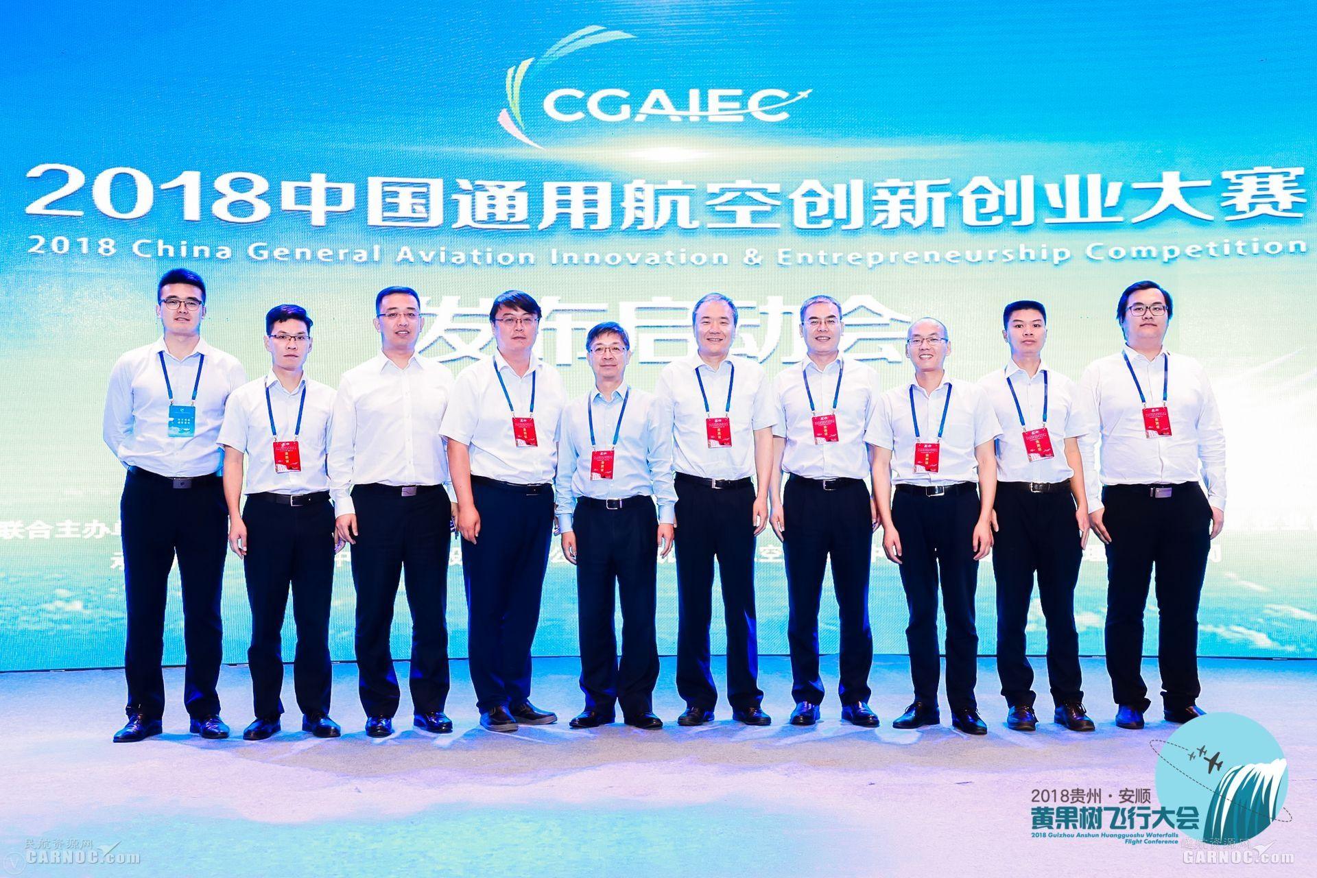 2018中国通用航空创新创业大赛正式启动