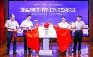 厦门航空泉州分公司正式揭牌成立
