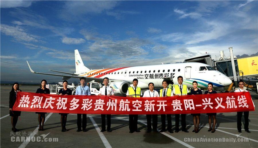 多彩贵州航空成功开通贵阳—兴义航线