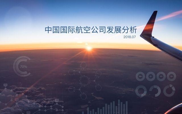 中国国际航空发展分析